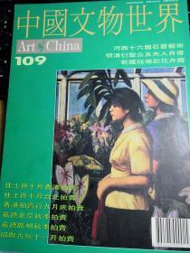 中国文物世界 第109期