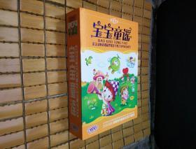 亲亲宝贝:宝宝童谣(10张DVD)优美动听的歌谣伴随孩子度过童年欢乐时光 少年家庭教育重奏成功父母首选