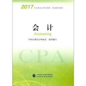 注册会计师2017教材 2017年注册会计师全国统一考试辅导教材(新大纲):会计