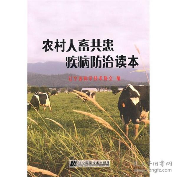 農村人畜共患疾病防治讀本