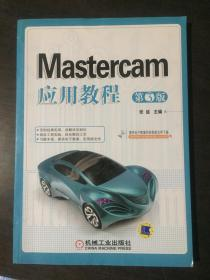 Mastercam应用教程(第3版)