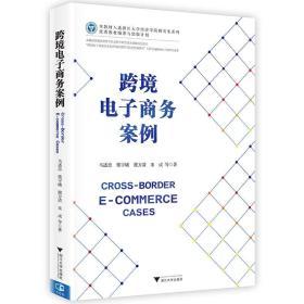 跨境电子商务案例 马述忠 浙江大学出版社 9787308172905