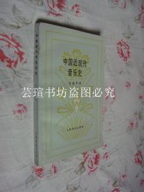 汪毓和:《中国近现代音乐史》(1991年版,个人藏书,无章无字,品好,正版保证)