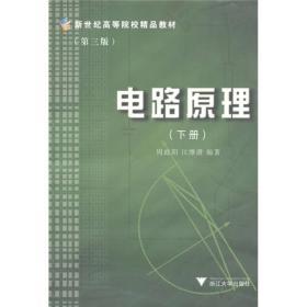 新世纪高等院校精品教材:电路原理(下册)(第3版)