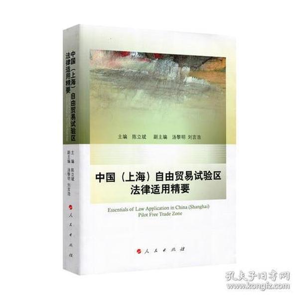 中国(上海)自由贸易试验区法律适用精要