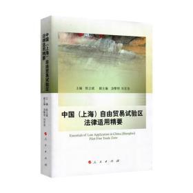 中国(上海) 自由贸易试验区法律适用精要