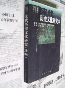 宋代历史文化研究(续编)
