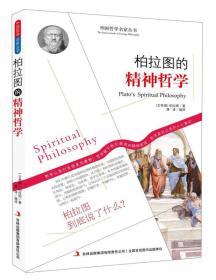 西方经典哲学之旅系列:柏拉图的精神哲学