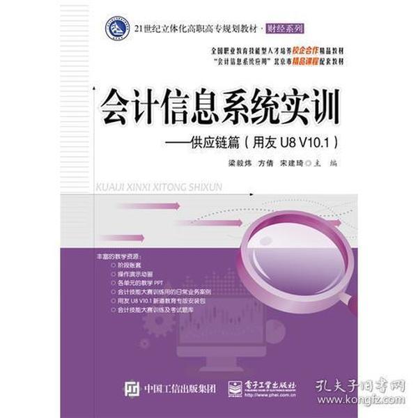 会计信息系统实训——供应链篇(用友U8 V10.1)