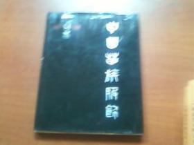 中国苗族服饰 硬精装+书衣 铜版纸
