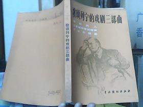 歌颂列宁的戏剧三部曲