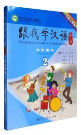 跟我学汉语(2 第2版 学生用书 乌克兰语版)
