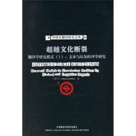 超越文化断裂:翻译学研究模式(I):文本与认知的译学研究(非二手书 )