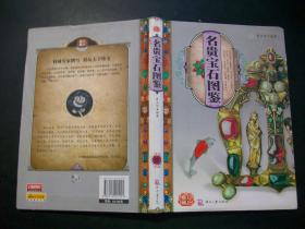 天下收藏:名贵宝石图鉴   d15-6