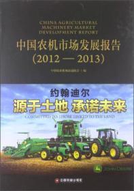 中国农机市场发展报告(2012-2013)