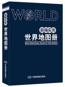 新编实用世界地图册(蓝革皮)