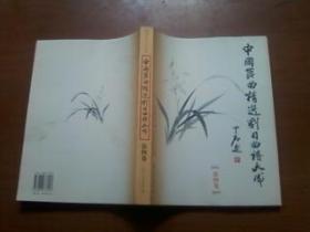 中国昆曲精选剧目曲谱大成(2、3、3、4、5、6、7)共7本合售 一版一印1050册 见详解