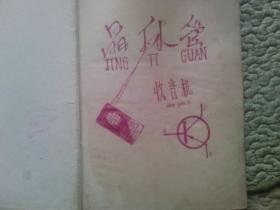 《元寇的新研究》——蒙古袭来 元朝征日    池内宏著 1931年