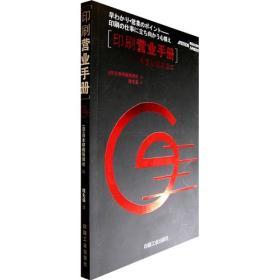 印刷营业手册
