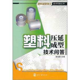 塑料压延成型技术问答/塑料成型加工技术问答丛书