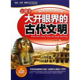 """(微残)""""探索·发现""""新阅读:让孩子大开眼界的古代文明"""