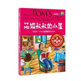 领跑者 汤姆叔叔的小屋 小学生新课标经典文库 彩图版