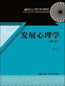 发展心理学(第2版)/21世纪心理学系列教材