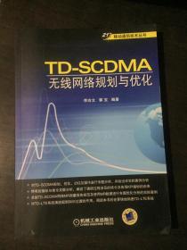 21世纪移动通信技术丛书:TD-SCDMA无线网络规划与优化