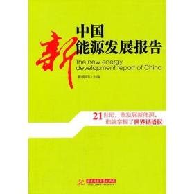 中国新动力生长申报(靳晓明)