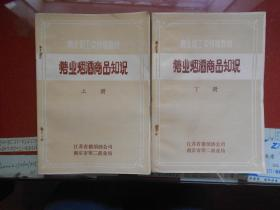 商业职工中初级教材----糖业烟酒商品知识(上、下册全)
