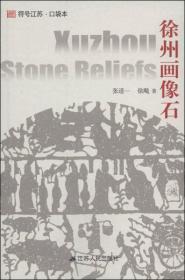 符号江苏·口袋本:徐州。画像石