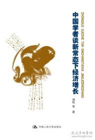 中国学者谈新常态下经济增长
