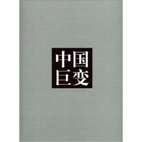 1949-2009:中国巨变