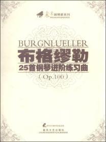 布克缪勒25首钢琴进阶练习曲(Op.100)