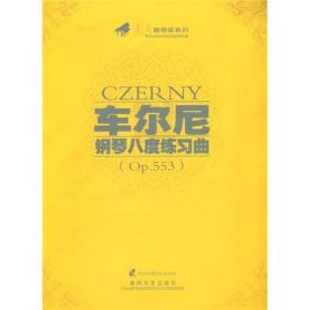 车尔尼钢琴八度练习曲(Op.553)