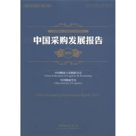 中国采购发展报告