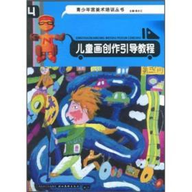 青少年宫美术培训丛书:儿童画创作引导教程