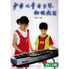 少年儿童电子琴初级教程新版 万宝柱著 北京体育大学出版社 978