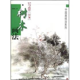 写意山水--树木画法