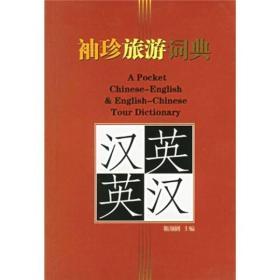 旅游英汉汉英词典