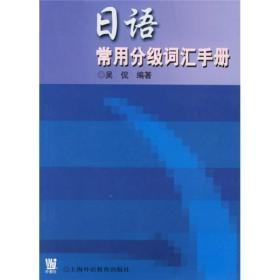 日语常用分级词汇手册