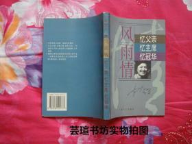 风雨情—忆父亲.忆主席.忆冠华(图文本,1994年12月第1版,1995年2月上海第2次印刷,个人藏书,无章无字,品相完美)