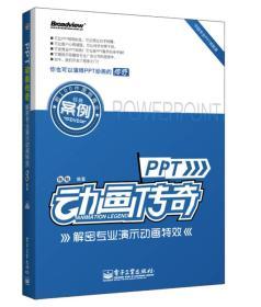 PPT动画传奇:解密专业演示动画特效