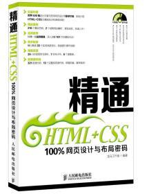 精通HTML+CSS:100%网页设计与布局密码