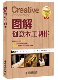 图解创意木工制作