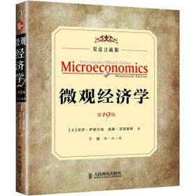 微观经济学:双语注疏版19版 [美]保罗?萨缪尔森 威廉?诺德豪斯 9787115279453