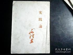 毛泽东著作罕见版本:实践论(繁体竖排)
