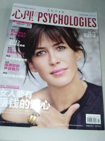 心理月刊2012年第1期(彩印本)