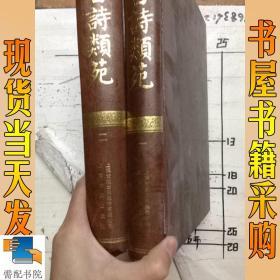 古诗类苑  全二册 影印本,仅印800套