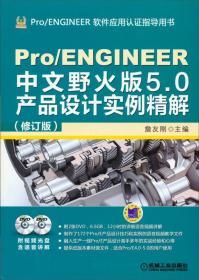 Pro/ENGINEER软件应用认证指导用书:Pro/ENGINEER中文野火版5.0产品设计实例精解(修订版)